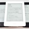 Kindle Paperwhiteを2015年モデルに買い換え! 解像度とページめくりが大幅に進化した最新版Kindleはいいぞ