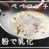 【ペペロンチーノ】小麦粉を直接入れると手軽に乳化できる?
