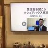 英語耳セミナー 2019年第21回(・・tionの発音/Q Doctor)