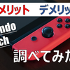 【Nintendo Switch Lite】従来のNintendo Switchとの違いは??
