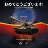「Last Waffenträger event」イベントで、スペシャル・トランクを購入して、T77をゲット!