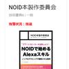 技術書典6に当選したので、NOIDの本をだします