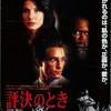 「評決のとき」(1996)目と頭でなく、ハートで陪審員の心を掴め!