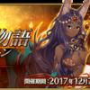 【開催中】「幕間の物語キャンペーン 第4弾」開催!