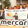 「親子メルカリ」で学べる金銭教育イベントが開催されたよ! #メルカリな日々