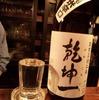 Save The 東北の酒。