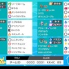 【S9ダブル使用構築】弱保エスバ+バナコーサイクル【最終354位】
