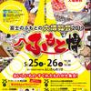 25日(土)26日(日)にふじさんめっせで富士のふもとの大博覧会が開催されます