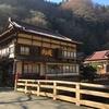2019年11月 会津東山温泉「向瀧」へ