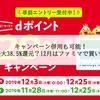 【終了】ファミリーマートでdポイントカード20%還元が12月開催!他キャンペーン併用で38.5%還元も可能?