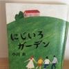 本とともに思いがけないところへ 小川糸『にじいろガーデン』