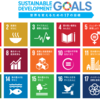 SDGs 人間の未来の為の2030年までの目標