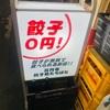 餃子0円で最強コスパ☆彡.。