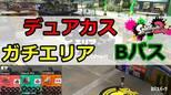 【動画解説】デュアルスイーパーカスタム/ガチエリア/Bバスパーク 1戦目