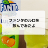 ファンタ世界のフレーバー「ルロ」を飲んでみた