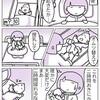 【子育て漫画】母子同室・夜間授乳の始まり~その2~