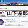 山下達郎2015ライブチケット発売情報!2016年までのコンサート予定が発表!