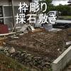 頑丈な鶏小屋を作る 。ブロック基礎の砕石の敷き方