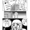 【個人出版レポ】創作同人さすらい録【漫画】