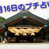 【2020年1月16日】日本全国の神様が集まる、最強のパワースポット!