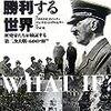 【参考文献】「ヒトラーが勝利する世界:歴史家たちが検証する第二次大戦・60の''IF''」