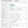 西武ドーム開幕戦(4/3) 先先行抽選当選