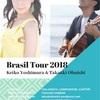 想像以上に苦戦したブラジルツアーの旅程作成