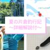 片倉ダム(笹川湖)向け基本セット