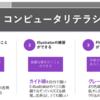 2018-Pe-30.【コンピュータリテラシーⅢ】×武蔵野美術大学×通信課程 for 2018-Spring