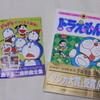 てんとう虫コミックス『ドラえもん』第44巻
