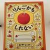 ヨシタケシンスケさん あさイチに出演 シンクロニティ? ヨシタケさんおすすめの本をご紹介します