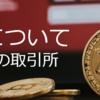 ☆おすすめの仮想通貨取引所☆