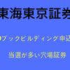 東海東京証券IPO、ブックビルディング【申込】方法、手順、ルール