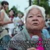 これからを生きる子供たちのために - 辺野古:88歳島袋おばあ 東京で移設強行「反対」訴え