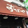 精肉店の焼肉丼!「おぼや」【吹田・南千里】