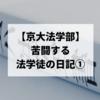 【京大法学部】苦闘する法学徒の日記①(2回前期第1週・第2週)