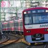12月10日撮影 私鉄シリーズ 京急本線 仲木戸~神奈川②