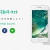 中古スマートフォンの売買を個人間でできる「スマホのマーケット」9月に提供開始