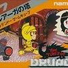 【アプリ】昭和ゲーマーが愛した名作「ドルアーガの塔」が2017年に●●ゲームとして蘇った!