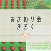 【あつ森】おさわり会企画①【参加者のみなさんの写真】