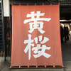 子どもを連れて伏見桃山の黄桜で酒粕を買ってきた