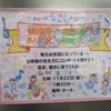 「ありがとうコンサート」~明泉丸山幼稚園~2019.11.22