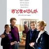 名匠ロマン・ポランスキー監督が名作舞台劇を映画化「おとなのけんか」(2012)