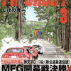 【コミックス新刊】新公道最速伝説、第3巻『MF GHOST エムエフゴースト』