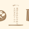 【レシピ】チンして混ぜるだけ~の、えのきナムル