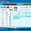 2003年 矢野輝弘 パワプロ2020