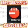 写真・画像から文字だけ抽出するなら「一太郎Pad」を使って欲しい!~スマホのみでの使用なら無料!