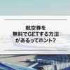貯金はないけど海外旅行したい! 航空券を無料でGETする方法があるってホント?