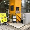 【今週のラーメン3403】 RAMEN401 (東京・池尻大橋) 小ラーメン    〜都会的スタイリッシュが妙に似合う二郎系