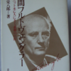 志鳥栄八郎「人間フルトヴェングラー」(音楽之友社)